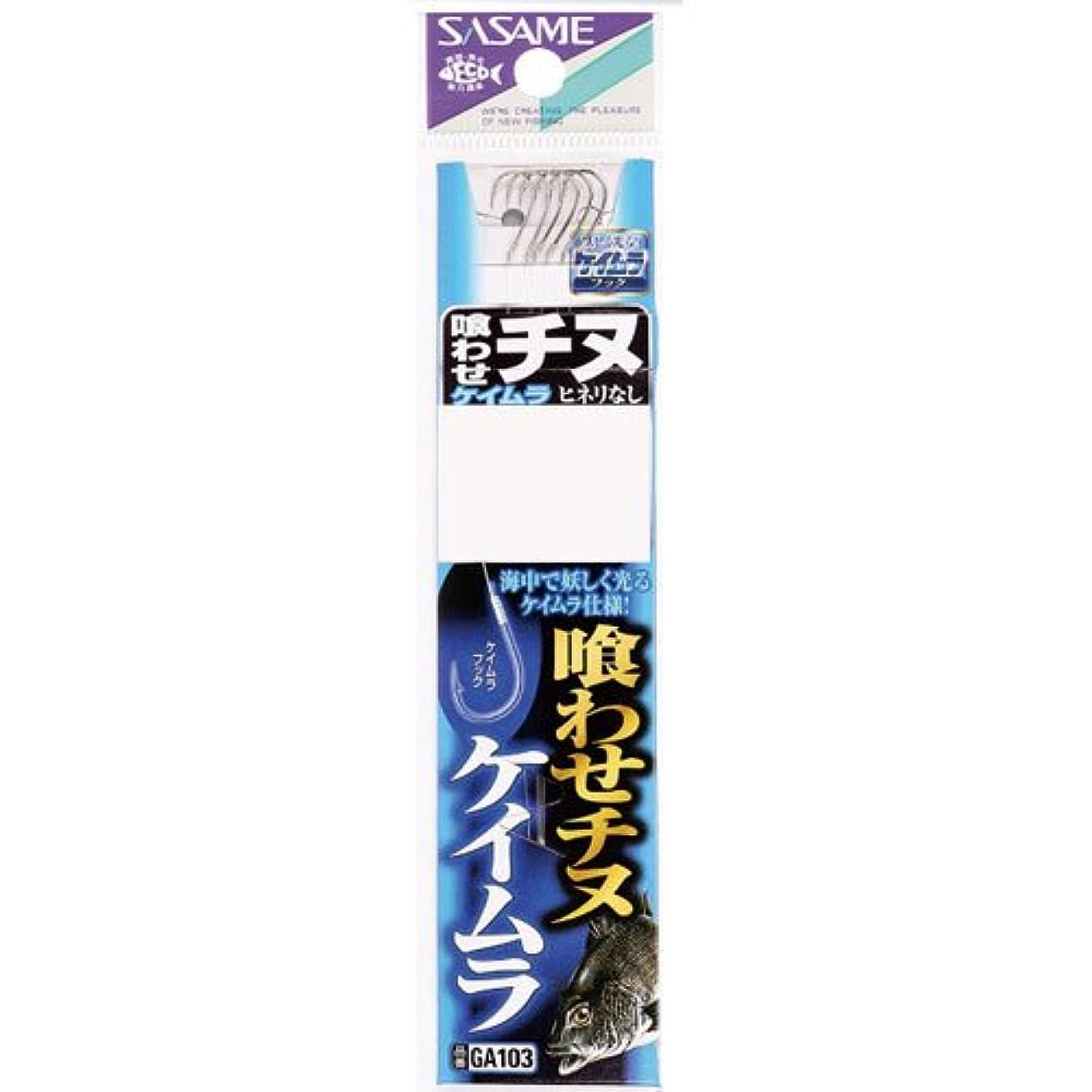 セラー目立つ夏ササメ針 GA103 喰わせチヌ(ケイムラ)糸付 3-1.5