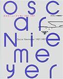 オスカー・ニーマイヤー 1937‐1997 (ギャラリー・間叢書) 画像