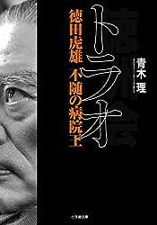 トラオ 徳田虎雄 不随の病院王 (小学館文庫)