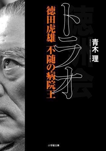 トラオ 徳田虎雄 不随の病院王 (小学館文庫)の詳細を見る