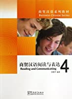 Reading and Communicating vol.4 (Business Chinese Series)