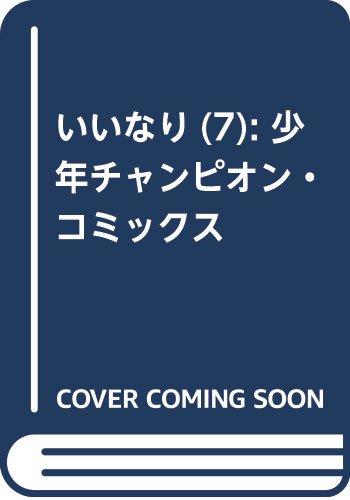 いいなり(7): 少年チャンピオン・コミックス