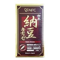【3個セット】AFC 納豆キナーゼ 120粒 ×3個セット 無臭タイプ