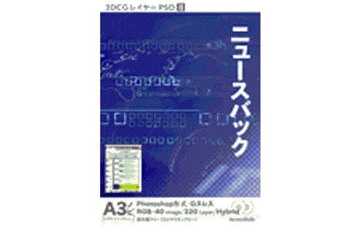 3DCGレイヤーPSD 8 「ニュースバック」