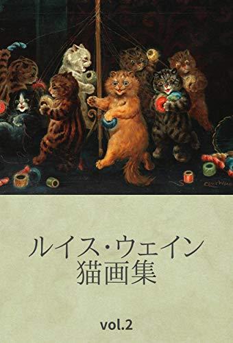 ルイス・ウェイン猫画集 vol.2