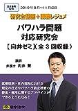 【Amazon.co.jp 限定】パワハラ問題対応研究会【向井ゼミ】動画DVD-ROM(全3回)(S216)