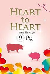HEART to HEART 9: ブタ