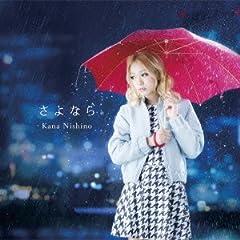 西野カナ「さよなら」のジャケット画像