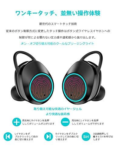 [最先端Bluetooth5.0+EDR搭載] 4000mAh 130時間連続駆動 IPX7防水 Bluetooth イヤホン 完全 ワイヤレス イヤホン 落下防止イヤージェル ブリージングライト搭載 3Dステレオサウンド 充電式収納ケース付き 自動ペアリング 自動ON/OFF Cosomi ブルートゥース イヤホン タッチ式 マイク付き iPhone Android 対応 1回の充電で4~6時間のご使用 技適認証済