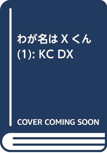 [画像:わが名はXくん(1): KC DX]