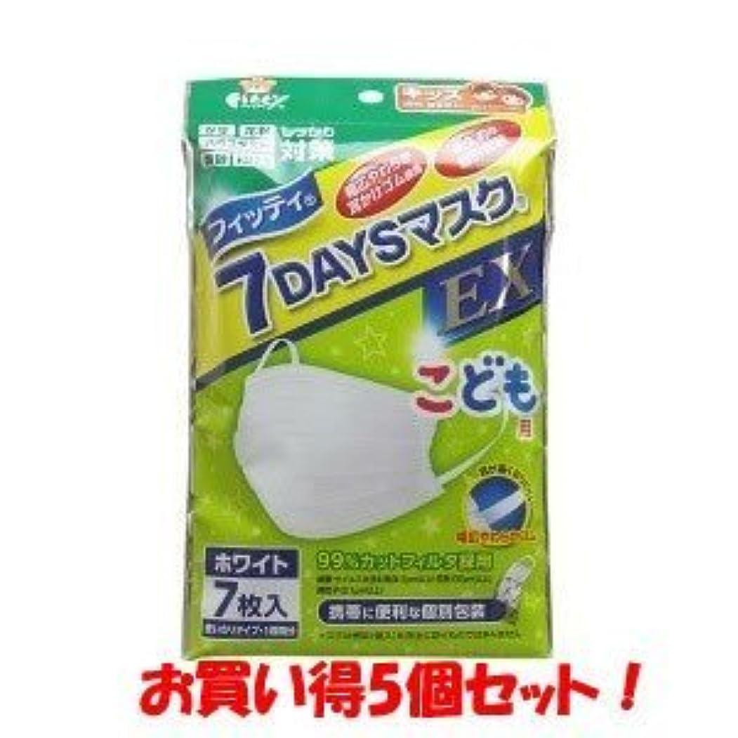 動作北米カウントアップ(玉川衛材)フィッティ 7DAYSマスクEX こども用 ホワイト キッズサイズ 7枚入(お買い得5個セット)