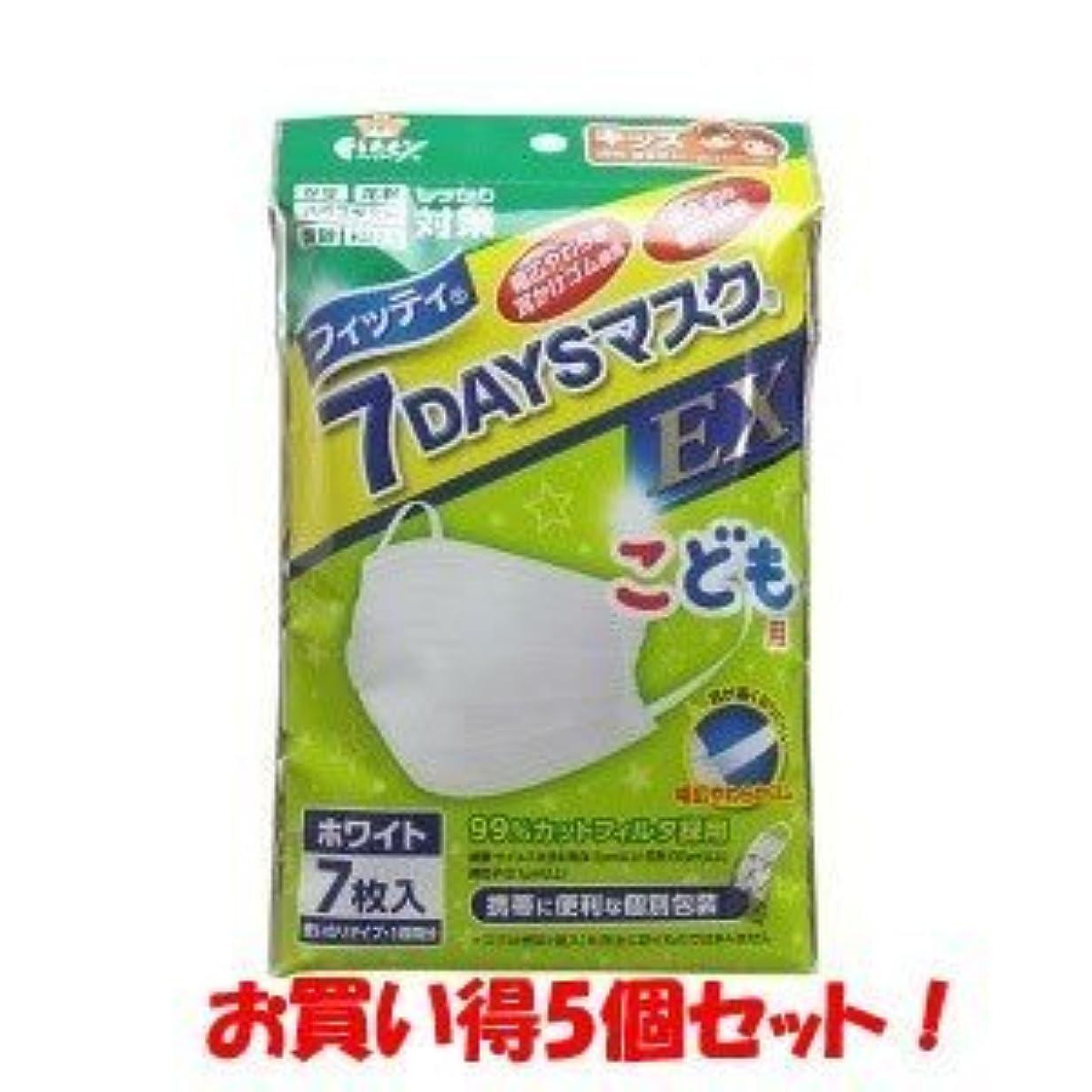 可決決済タイト(玉川衛材)フィッティ 7DAYSマスクEX こども用 ホワイト キッズサイズ 7枚入(お買い得5個セット)