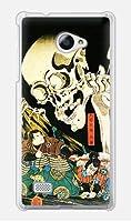 ガールズネオ VAIO Phone Biz VPB0511 ケース (どくろ/國芳) SONY VPB0511-PC-UKY-0021
