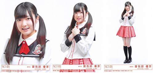 【曽我部優芽】 公式生写真 NGT48 世界の人へ 封入特典...