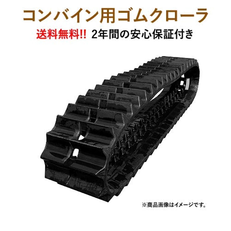 爆発マーチャンダイザー揺れる東日興産 イセキコンバイン用ゴムクローラー HJ7123 G1-559058DA 550x90x58 1本