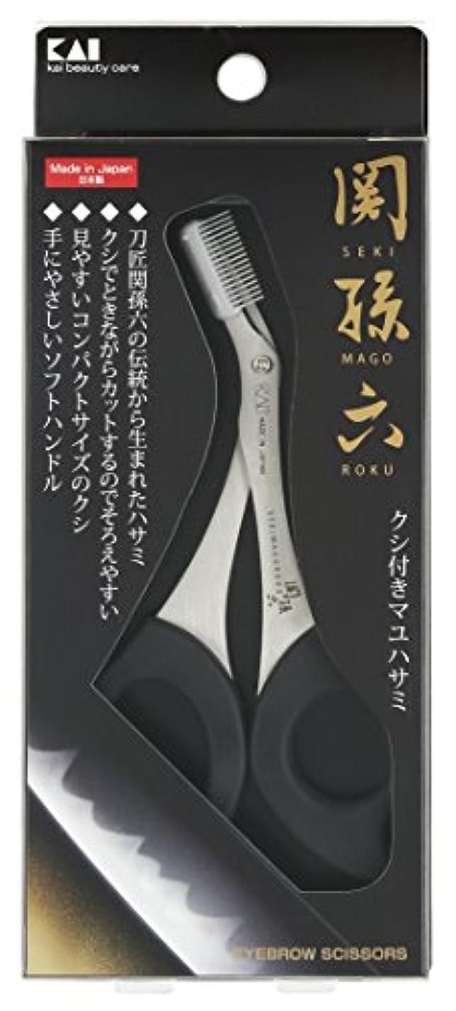 大腿回転タンザニア貝印 関孫六 クシ付きマユハサミ HC1832