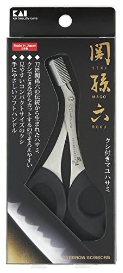 ベジタリアン航空会社確かめる貝印 関孫六 クシ付きマユハサミ HC1832