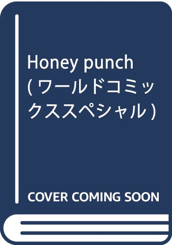 [翻田亜流] Honey punch