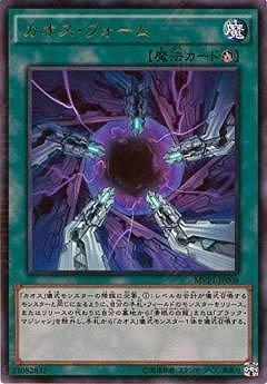 遊戯王 MVP1-JP008 《カオス・フォーム》 KCウルトラレア