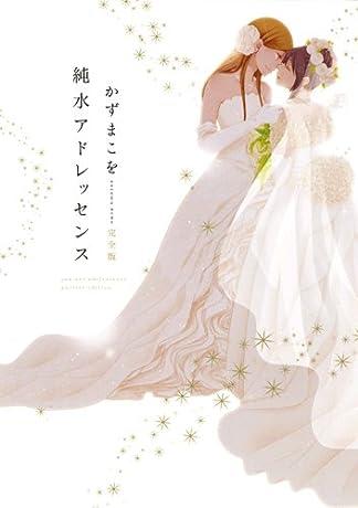 純水アドレッセンス 完全版 (書籍扱い楽園コミックス)