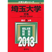 埼玉大学(文系) (2013年版 大学入試シリーズ)
