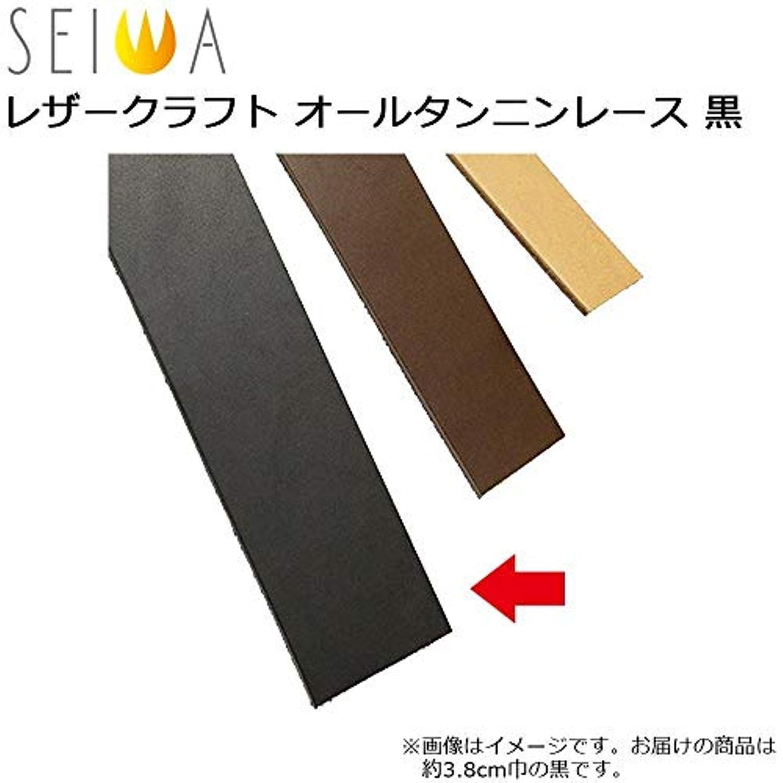 八百屋さん床実験室誠和(SEIWA/セイワ) レザークラフト オールタンニンレース 黒 約3.8cm巾×170cm