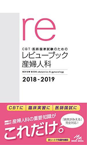 CBT・医師国家試験のためのレビューブック 産婦人科 2018-2019