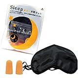 安眠セット アイマスクと耳栓│安眠 睡眠不足 旅行 飛行機 新幹線 耳せん リラックス 目隠し