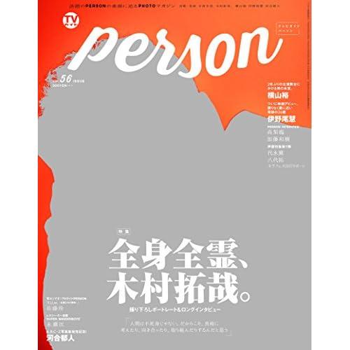 TVガイド PERSON VOL.56