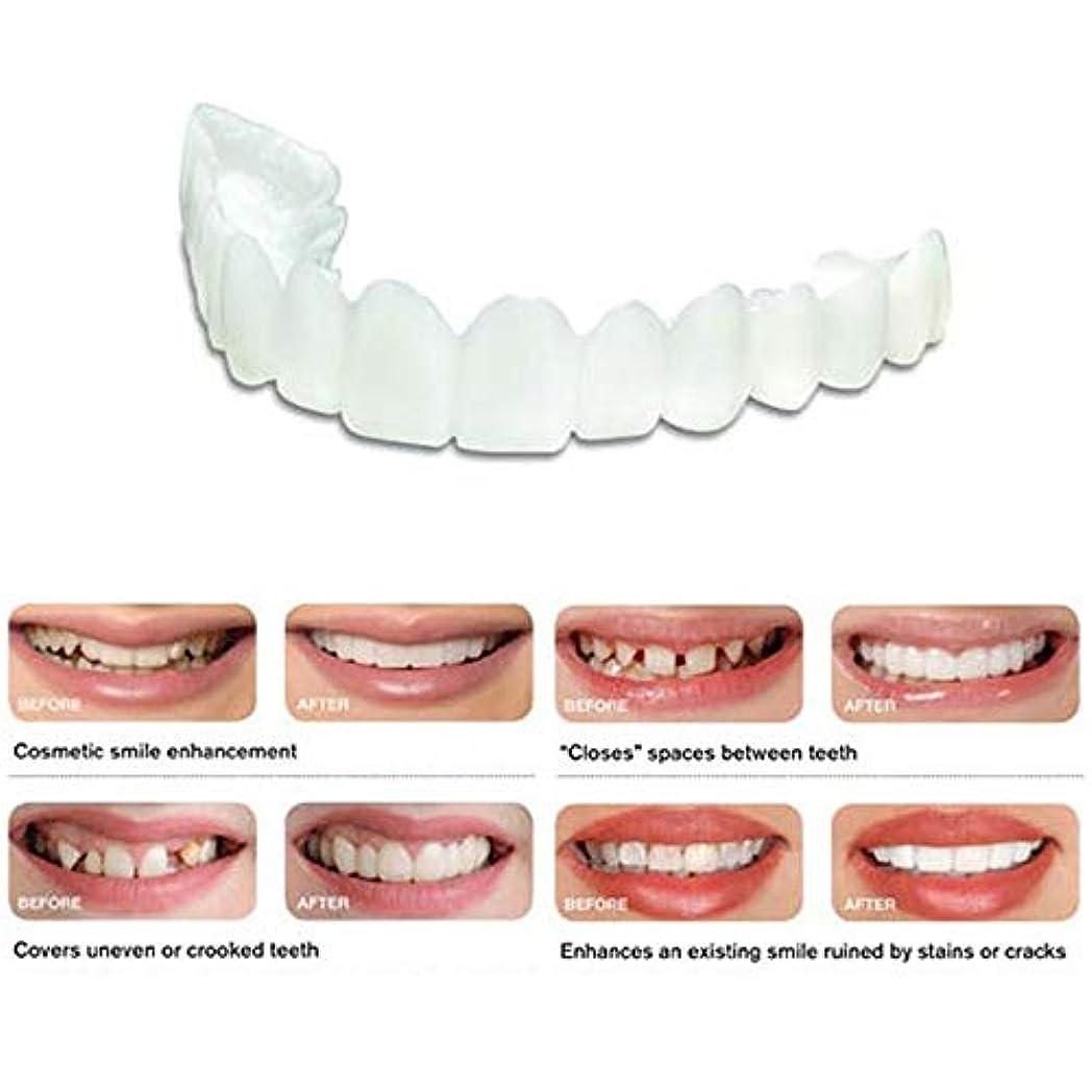 本気可愛いロック解除10個パーフェクトスマイルコンフォートフィット新しいスナップオンフレックスフィット最も快適な偽歯アッパーフェイクトゥースカバー