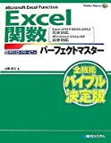 Excel関数パーフェクトマスター(Excel2007/2003/2002完全対応) (Perfect Master SERIES) 秀和システム