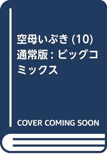 [画像:空母いぶき(10) 通常版: ビッグコミックス]
