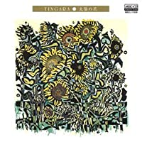 太陽の花 (MEG-CD)