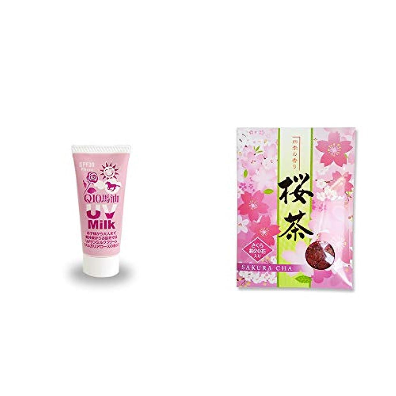 ストリップいつも分離する[2点セット] 炭黒泉 Q10馬油 UVサンミルク[ブルガリアローズ](40g)?桜茶(40g)