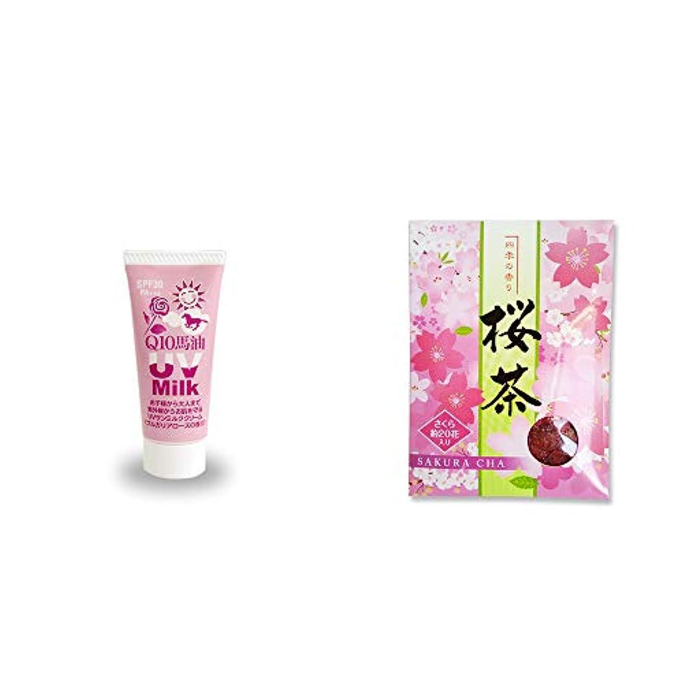 [2点セット] 炭黒泉 Q10馬油 UVサンミルク[ブルガリアローズ](40g)?桜茶(40g)