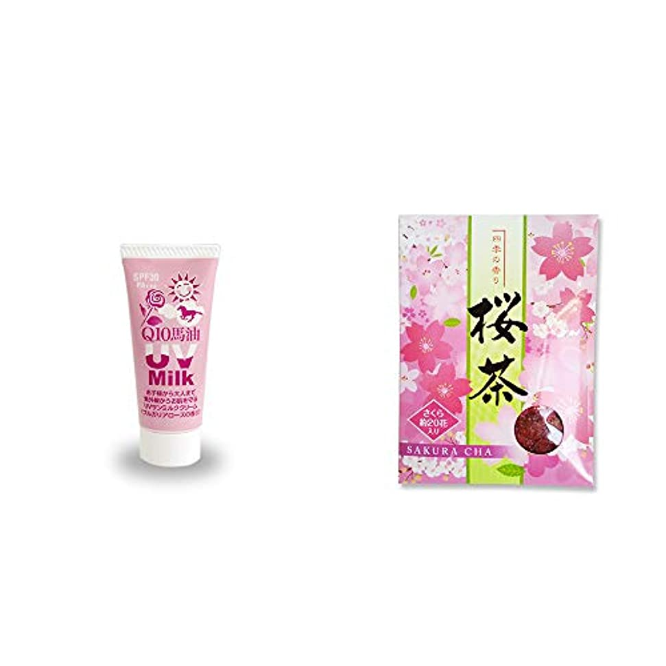 コーンウォール伝染病インフルエンザ[2点セット] 炭黒泉 Q10馬油 UVサンミルク[ブルガリアローズ](40g)?桜茶(40g)