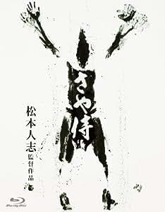 さや侍 [Blu-ray]