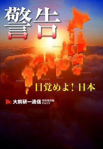 警告<目覚めよ!日本> (大前研一通信 特別保存版 Part.Ⅴ)の詳細を見る