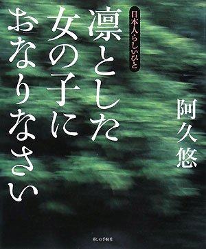 凛とした女の子におなりなさい―日本人らしいひとの詳細を見る