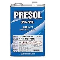 プレソル31(除電タイプ標準型) (016-2031) ロックペイント (3.5L)