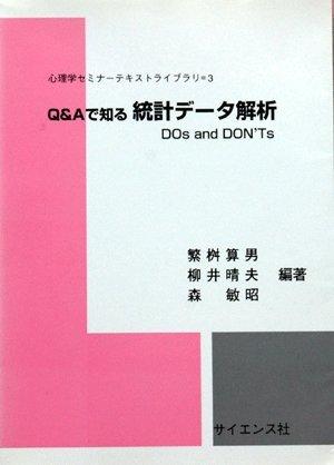 Q&Aで知る統計データ解析―DOs and DON'Ts (心理学セミナーテキストライブラリ)の詳細を見る