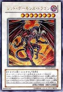 遊戯王 TDGS-JP041-UR 《レッド・デーモンズ・ドラゴン》 Ultra