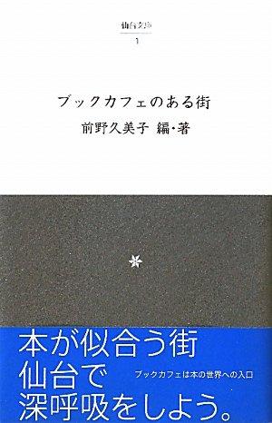 ブックカフェのある街 (仙台文庫)
