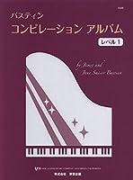 NS66 バスティン コンピレーションアルバム レベル1