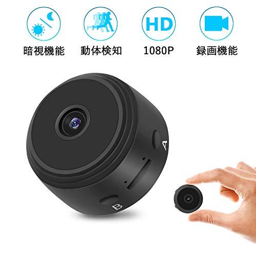 超小型カメラ 1080P高画質 隠しカメラ 防犯監視 動体検知 暗視撮影 ミニ スパイカメラ120°広角 長時間録画録音 日本語取扱