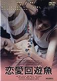 恋愛回遊魚 [DVD]