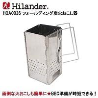 Hilander(ハイランダー) フォールディング炭火おこし器 HCA0036