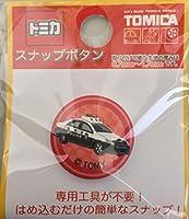 キャラクタースナップボタン トミカスナップボタン20mm 手芸用品 (パトカー)