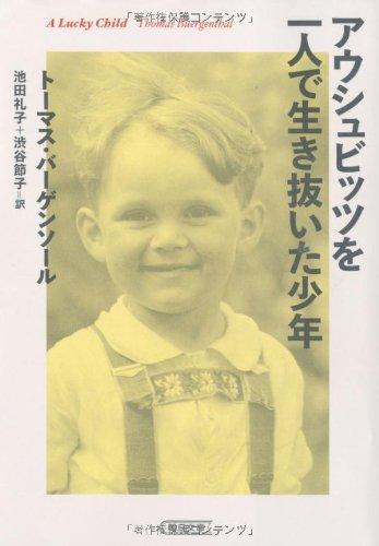 アウシュビッツを一人で生き抜いた少年 A Lucky Child (朝日文庫)の詳細を見る