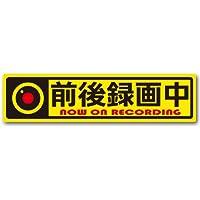 ドライブレコーダー ステッカー(シール) 前後録画中 20×5cm 黄②【ProMEDIA】